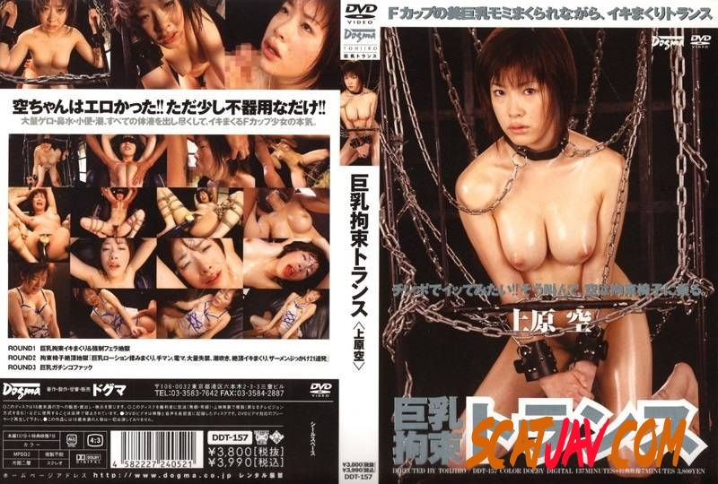 DDT-157 Restraint transformation, face fuck and semen bukkake for Ksumi Uehara (105.0781_DDT-157 | 2018 | SD) (1.65 GB)