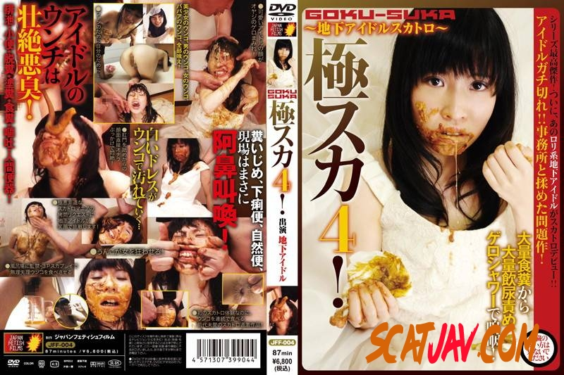 JFF-004 Forced perverted sex with shit, vomit and urine (157.0706_JFF-004 | 2018 | SD) (1.12 GB)