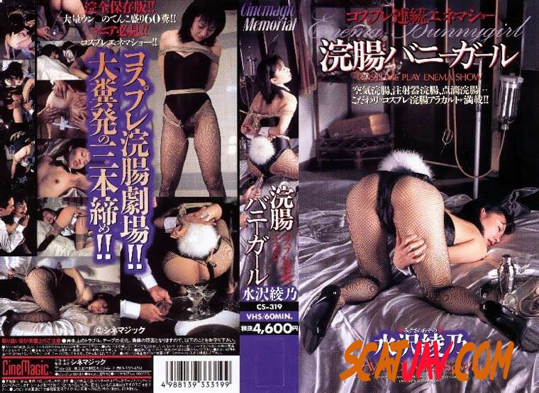 CS-319 Costume play enema scat show Starring: Ayano Mizusawa (147.0723_CS-319 | 2018 | SD) (245 MB)