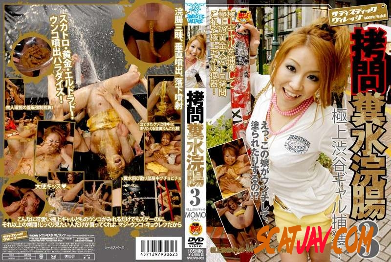 SVDVD-062 Another Shibuya gal shit and enema torture (006.0669_SVDVD-062 | 2018 | SD) (1.87 GB)