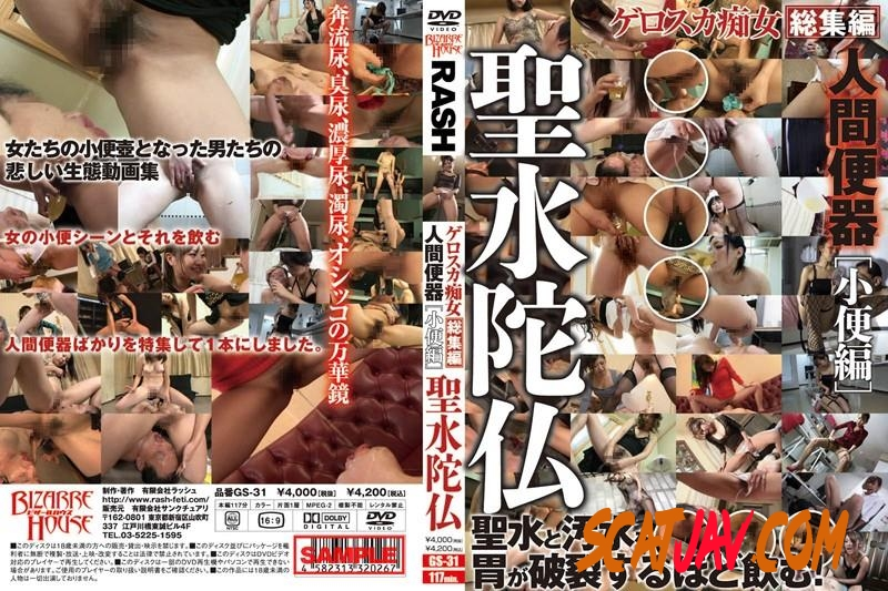 GS-31 Holy water human toilet piss slut omnibus gerosuka (022.1537_GS-31 | 2018 | SD) (2.56 GB)