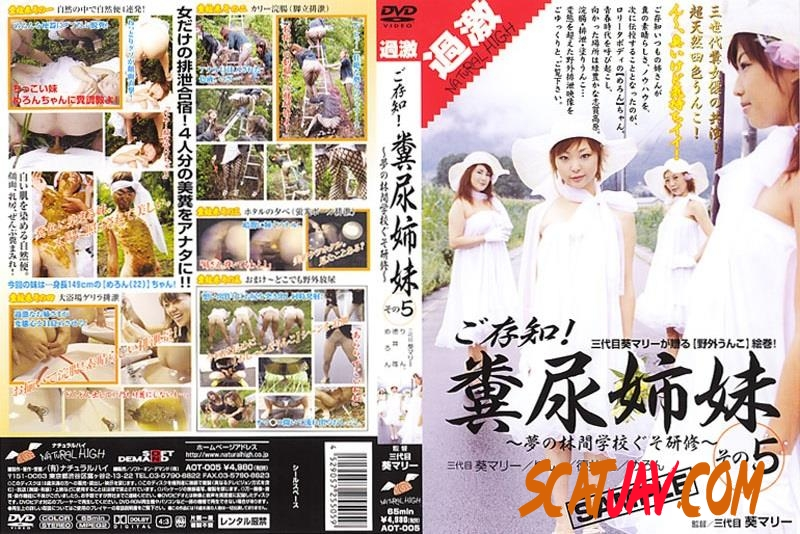 AOT-005 Sisters manure play with shit on outdoor (084.1443_AOT-05 | 2018 | SD) (672 MB)