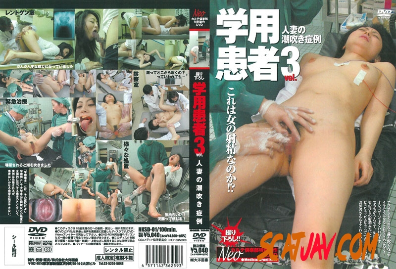 NKSD-01 学用患者 VOL.3 潮吹き その他フェチ 大洋図書 Squirting Clinical Enema (09.0955_NKSD-01 | 2018 | SD) (542 MB)