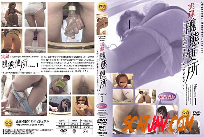 E8-01 Defecation 実録 Accident in panty 醜態便所 Abominable Toilet (4.1184_E8-01 | 2018 | SD) (900 MB)