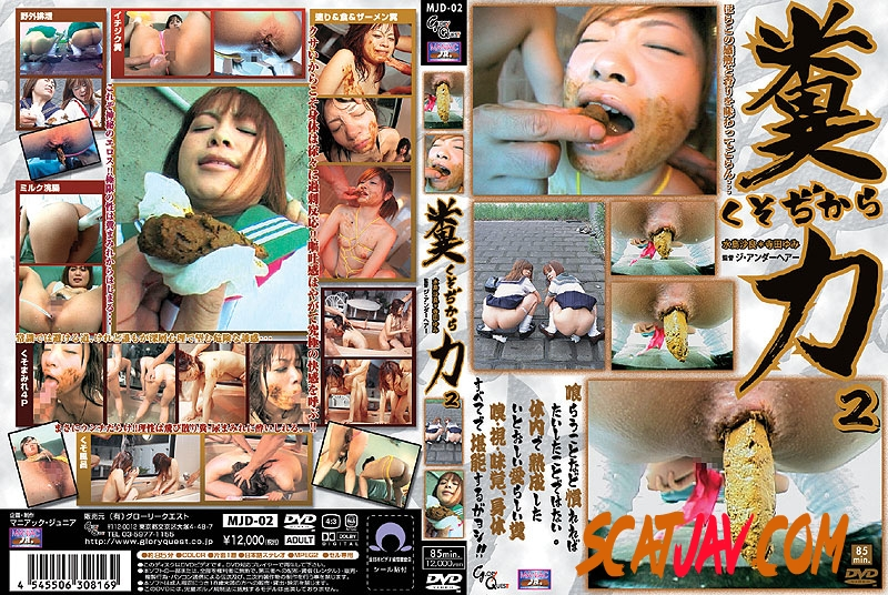 MJD-02 Shit in Mouth スカトロ その他コスチューム Defecation (3.1316_MJD-02 | 2019 | SD) (1.30 GB)