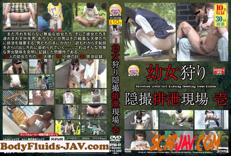 DYHG-01 Pissing 幼女狩り 隠撮排泄現場 1 シャリラ Outdoor Excretion (2.1433_DYHG-01 | 2019 | HD) (3.25 GB)