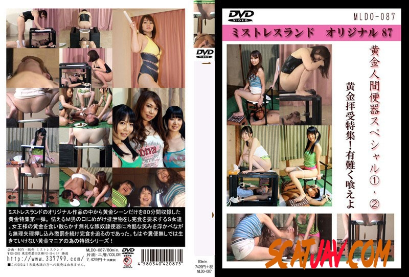 MLDO-087 黄金人間便器スペシャル Man Submissive Slave and Forced to Eat woman's Shit (3.1676_MLDO-087 | 2019 | SD) (1.30 GB)