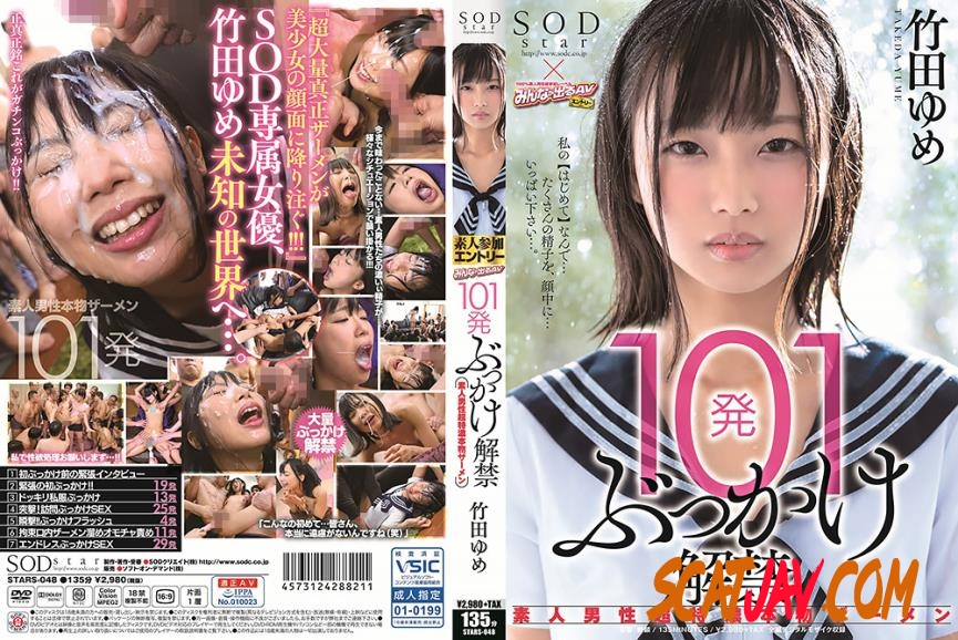 STARS-048 顔にスペルマ美少女 Woman Covered With Men's Cum (1.1913_STARS-048 | 2019 | FullHD) (5.83 GB)