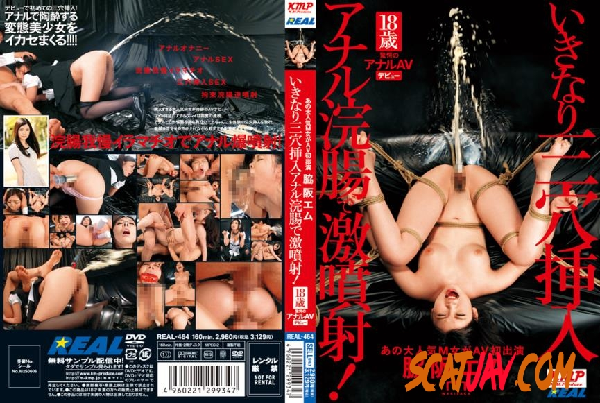 REAL-464 あの大人気M女がAV初出演 いきなり三穴挿入アナル浣腸で激噴射 Enema Injection Suddenly (2.1999_REAL-464 | 2019 | SD) (1.41 GB)
