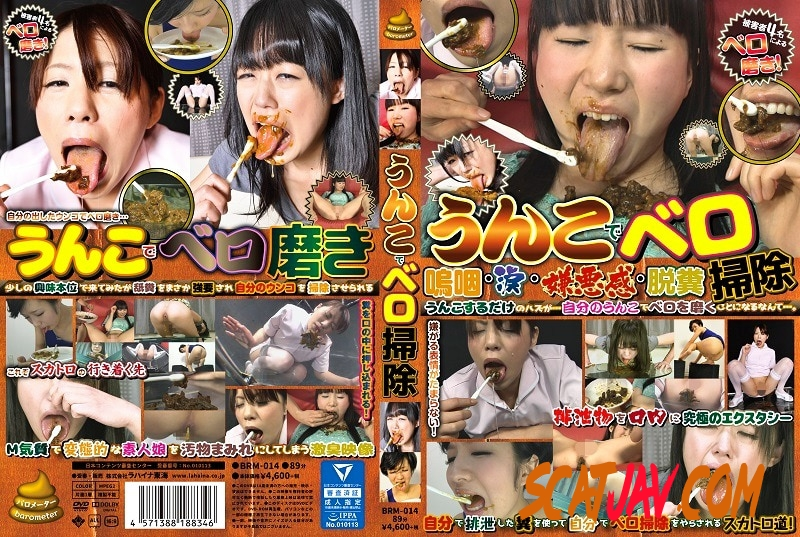BRM-014 Bell Sweeping With A Poop うんこでベロ掃除 脱糞 食糞 (3.2304_BRM-014 | 2019 | SD) (1000 MB)