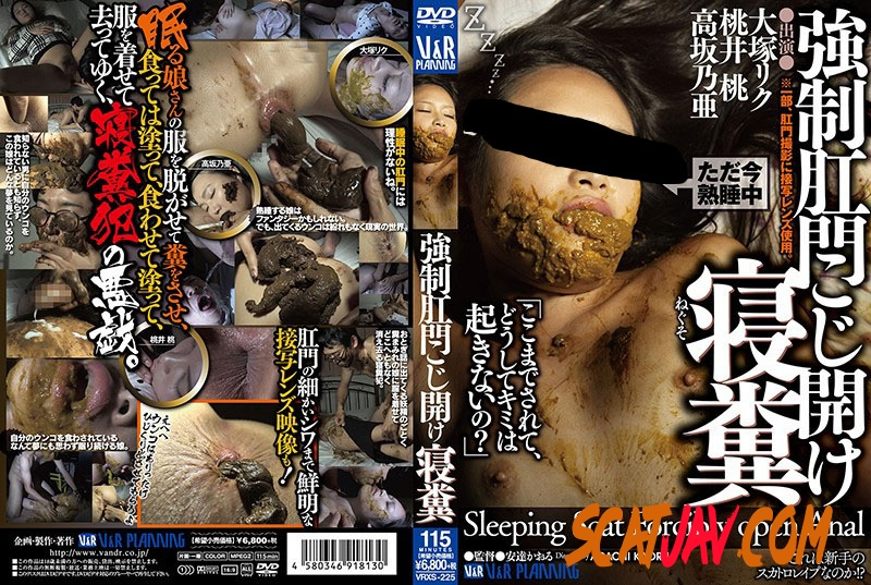 VRXS-225 Forced Anus Break Opening Sleeping Lump オープニング睡眠しこり (3.2728_VRXS-225 | 2020 | SD) (1.77 GB)