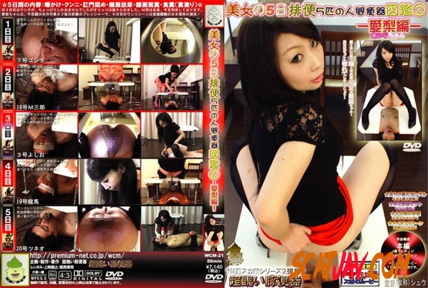 WCM-21 Human Toilet Bowel Movement 人間のトイレ排便 (2.2777_WCM-21 | 2020 | SD) (692 MB)