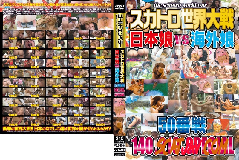 GEMR-030 Special Coprophagy 特別な共栄養と Shit Eating (4.2788_GEMR-030 | 2020 | SD) (568 MB)
