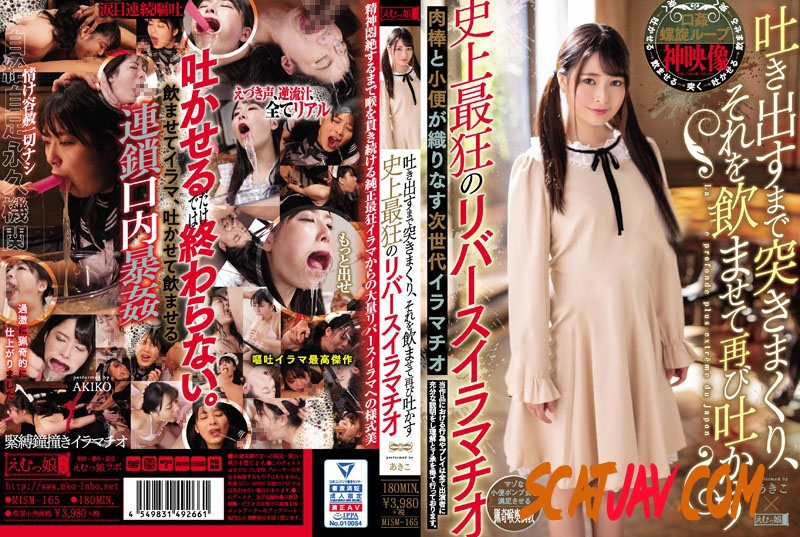 MISM-165 The Craziest Reverse Deep Throat In History 歴史の中でクレイジー逆深い喉 (1.2883_MISM-165 | 2020 | HD) (1.66 GB)