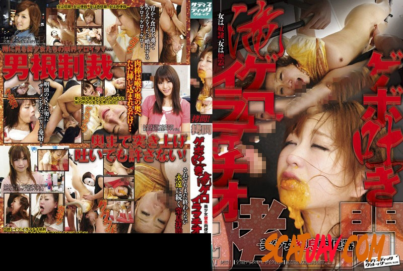 SVDVD-300 Throat Waterfall Vomit torture Gebo 喉の滝吐き嘔吐 問吾 (3.3132_SVDVD-300 | 2020 | SD) (1.45 GB)