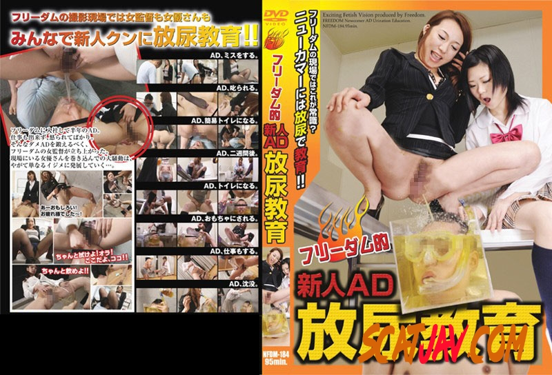 NFDM-184 Pissing Education Of Freedom Rookie AD 放尿教育の自由新人広告 (3.3161_NFDM-184 | 2020 | SD) (742 MB)