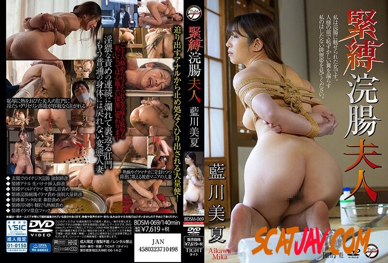 BDSM-069 BDSM Enema, Scat anal Deep Throat 浣腸、スカット肛門深い喉 (2.3269_BDSM-069 | 2020 | HD) (1.62 GB)