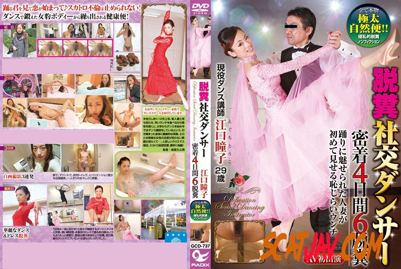 GCD-737 Defecation, Ballroom Dancer, Active Dance Instructor (8.3504_GCD-737 | 2020 | SD) (1.23 GB)
