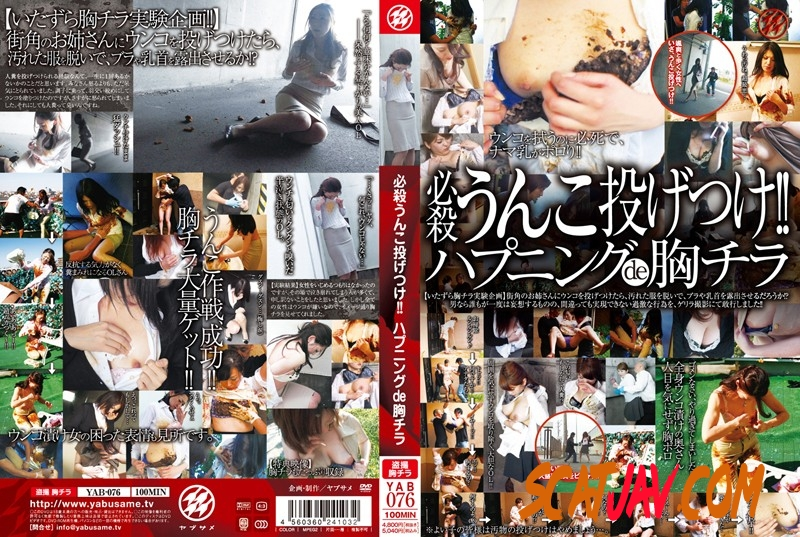 YAB-076 Deadly Throw Shit!! Happening De Chilla Breast (1.3605_YAB-076 | 2020 | SD) (478 MB)