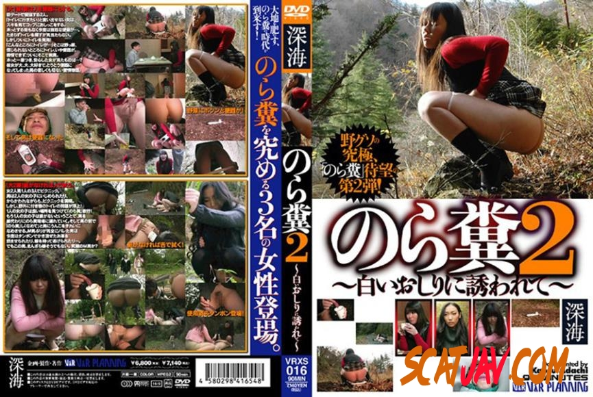VRXS-016 Outdoor Defecated, Are Invited To Butt White Shit (2.3709_VRXS-016_pornscat.org | 2020 | SD) (1.02 GB)