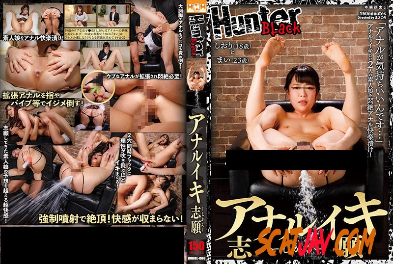 HUNBL-006 Anal Enema アナル浣腸 Foreign Objects (2.3382_HUNBL-006 | 2020 | HD) (1.47 GB)
